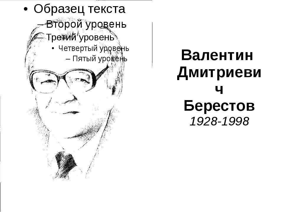 Валентин Дмитриевич Берестов 1928-1998