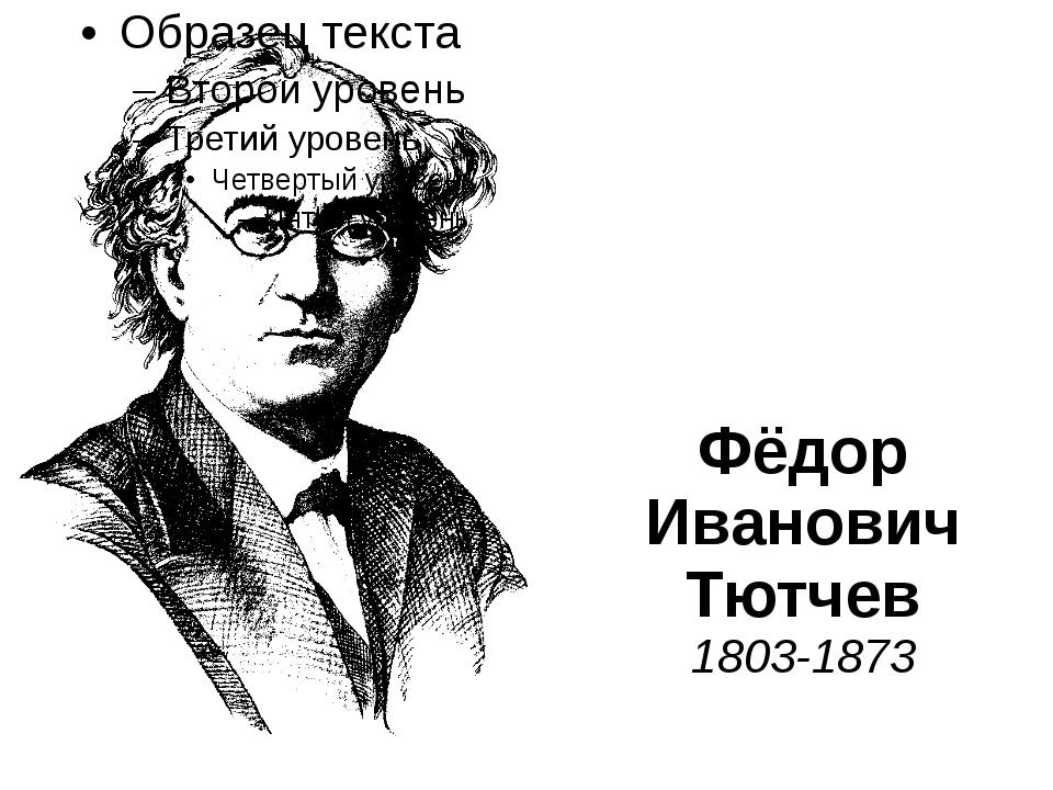 Фёдор Иванович Тютчев 1803-1873