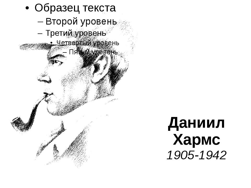 Даниил Хармс 1905-1942