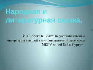 Народная и литературная сказка. И. С. Красота, учитель русского языка и литер