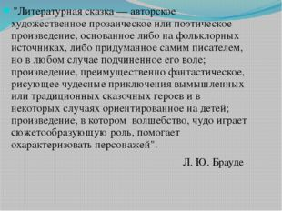 """""""Литературная сказка — авторское художественное прозаическое или поэтическое"""