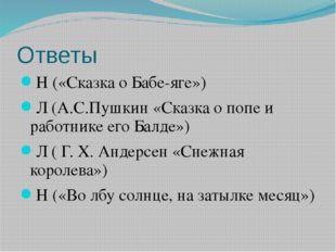 Ответы Н («Сказка о Бабе-яге») Л (А.С.Пушкин «Сказка о попе и работнике его Б