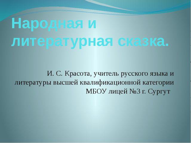 Народная и литературная сказка. И. С. Красота, учитель русского языка и литер...