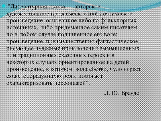 """""""Литературная сказка — авторское художественное прозаическое или поэтическое..."""