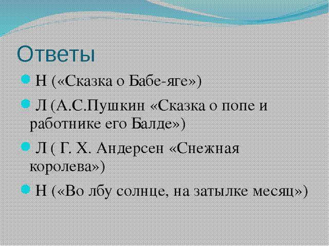 Ответы Н («Сказка о Бабе-яге») Л (А.С.Пушкин «Сказка о попе и работнике его Б...