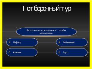 I отборочный тур Расположите в хронологическом порядке математиков. A:Пифаго