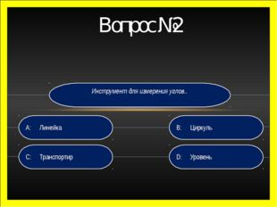 Инструмент для измерения углов.. D: Уровень B:Циркуль C:Транспортир A:Ли