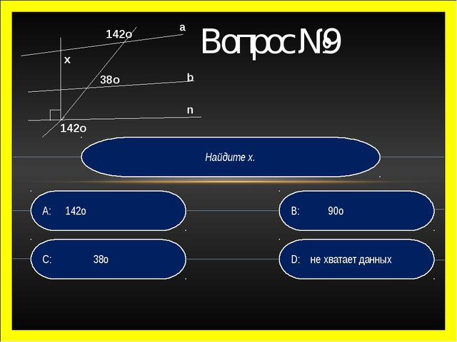 Найдите х. D: не хватает данных B: 90о C: 38о A:142о Вопрос №9 х а b n