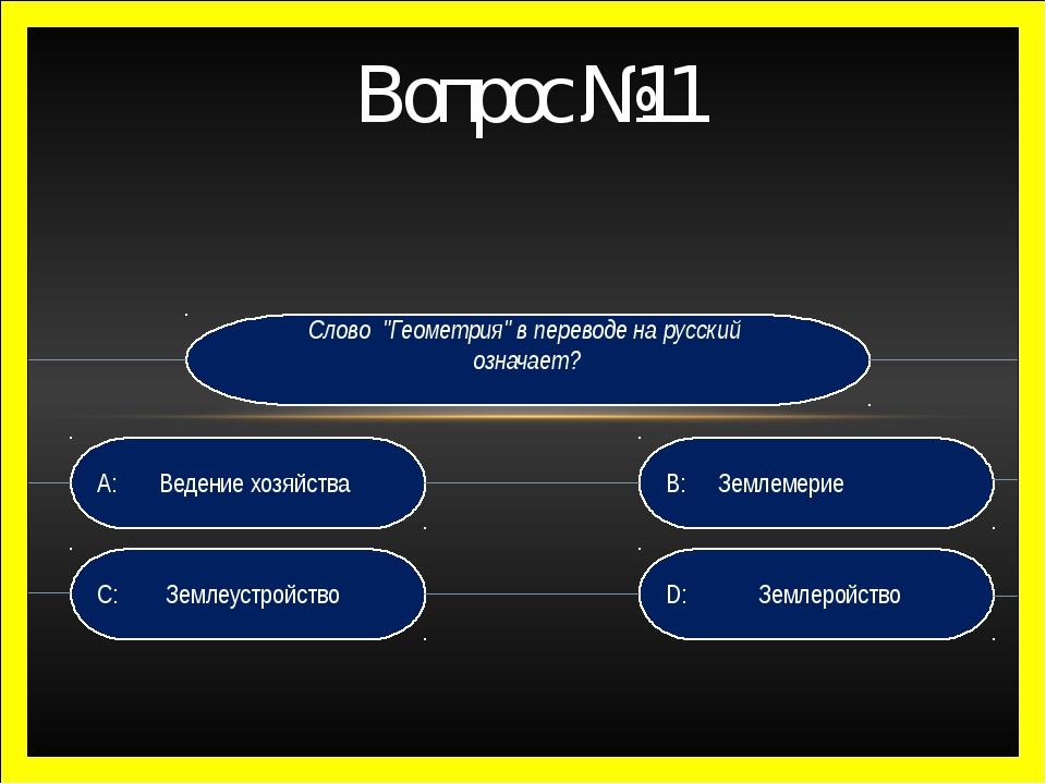 """Вопрос №11 Слово """"Геометрия"""" в переводе на русский означает? D: Землеройство..."""