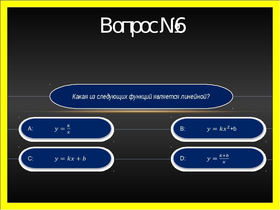 Какая из следующих функций является линейной? Вопрос №6