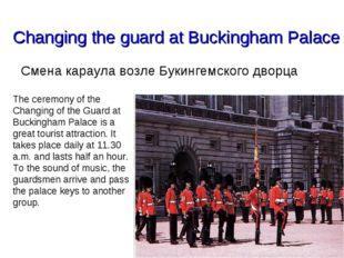 Changing the guard at Buckingham Palace Смена караула возле Букингемского дво