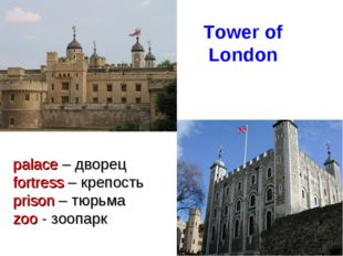 Tower of London palace – дворец fortress – крепость prison – тюрьма zoo - зоо