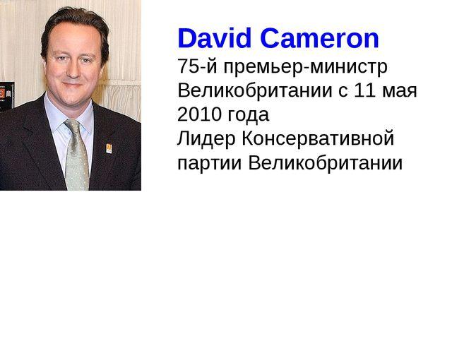 David Cameron 75-й премьер-министр Великобритании c11 мая 2010 года Лидер Ко...