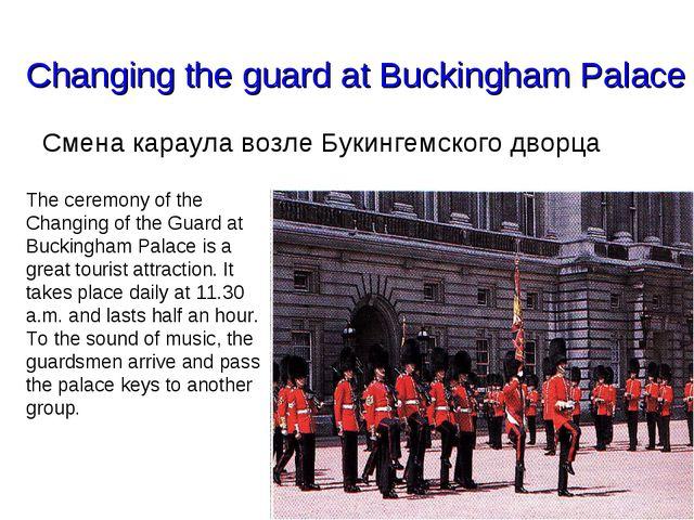 Changing the guard at Buckingham Palace Смена караула возле Букингемского дво...