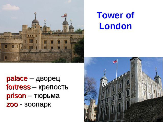 Tower of London palace – дворец fortress – крепость prison – тюрьма zoo - зоо...