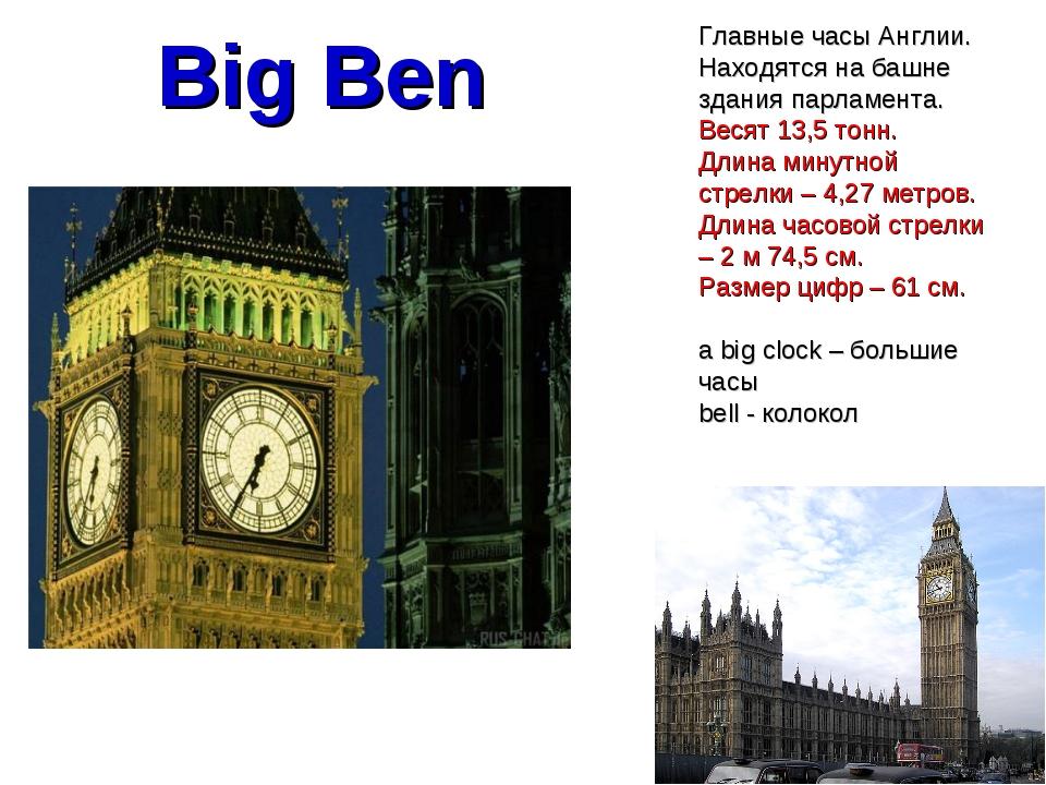 Главные часы Англии. Находятся на башне здания парламента. Весят 13,5 тонн....