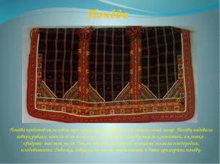 Понёва Понёва представляла собой три куска ткани, вздетые на специальный шнур