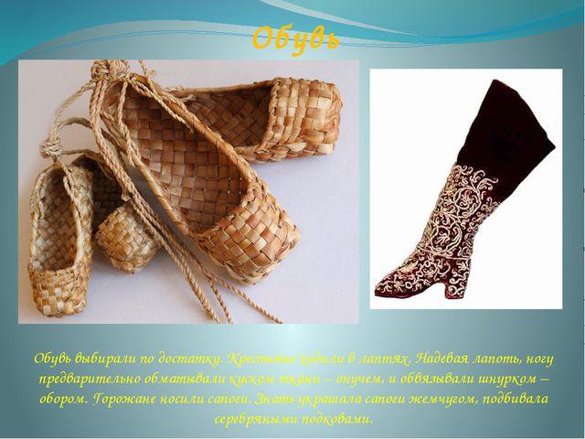 Обувь Обувь выбирали по достатку. Крестьяне ходили в лаптях. Надевая лапоть,...