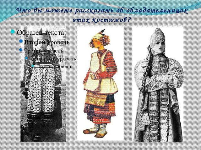 Что вы можете рассказать об обладательницах этих костюмов?
