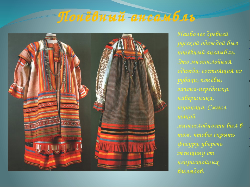 Понёвный ансамбль Наиболее древней русской одеждой был понёвный ансамбль. Это...