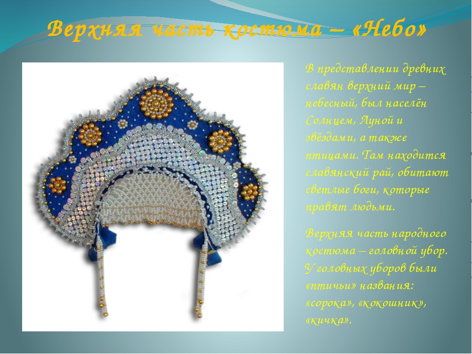 Верхняя часть костюма – «Небо» В представлении древних славян верхний мир – н...