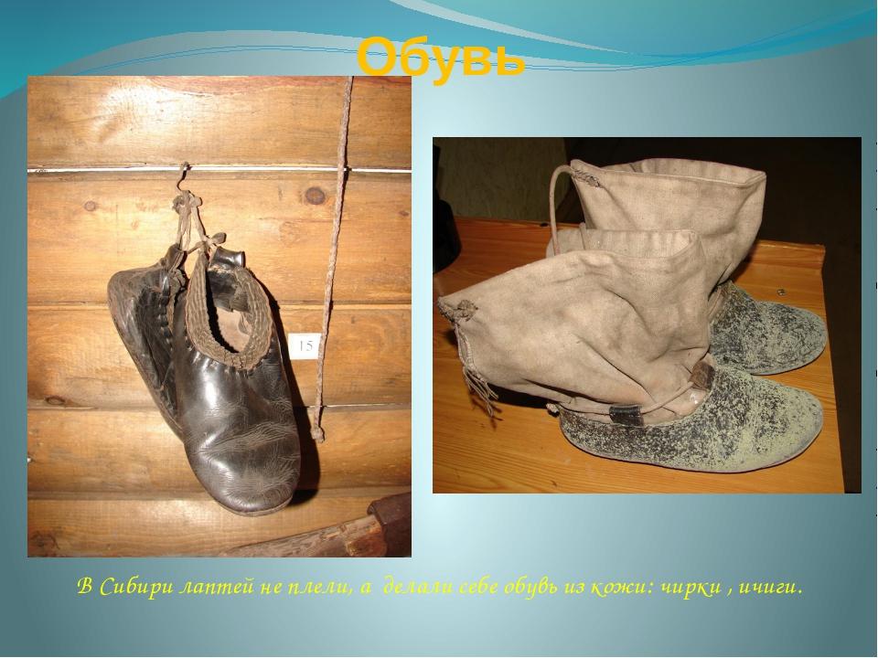 Обувь В Сибири лаптей не плели, а делали себе обувь из кожи: чирки , ичиги.
