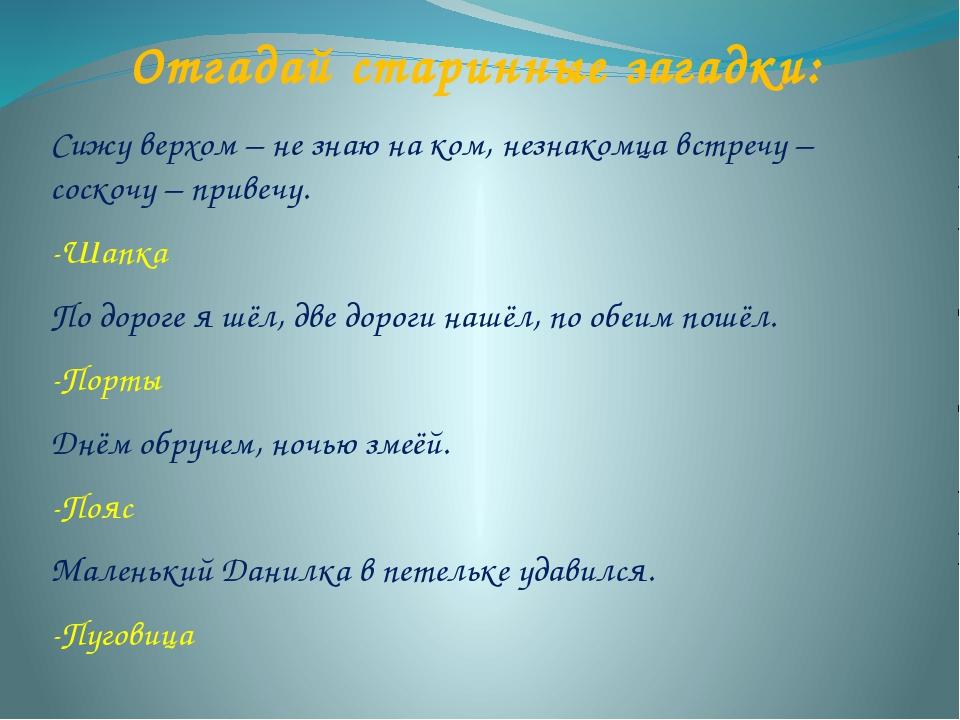 Отгадай старинные загадки: Сижу верхом – не знаю на ком, незнакомца встречу –...