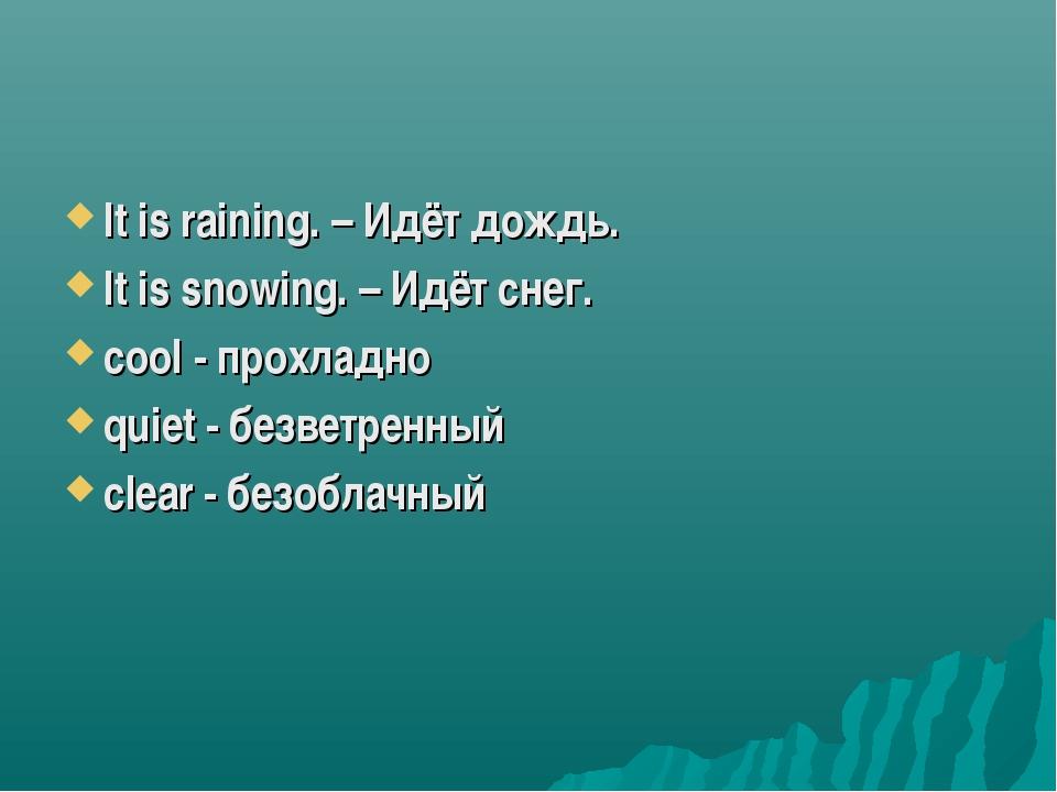 It is raining. – Идёт дождь. It is snowing. – Идёт снег. cool - прохладно qui...
