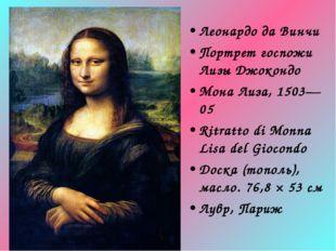 Леонардо да Винчи Портрет госпожи Лизы Джокондо Мона Лиза, 1503—05 Ritratto d