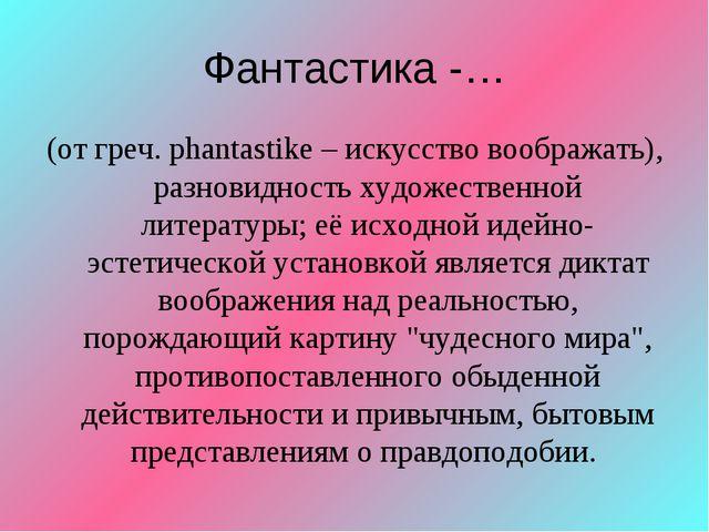 Фантастика -… (от греч. phantastike – искусство воображать), разновидность ху...