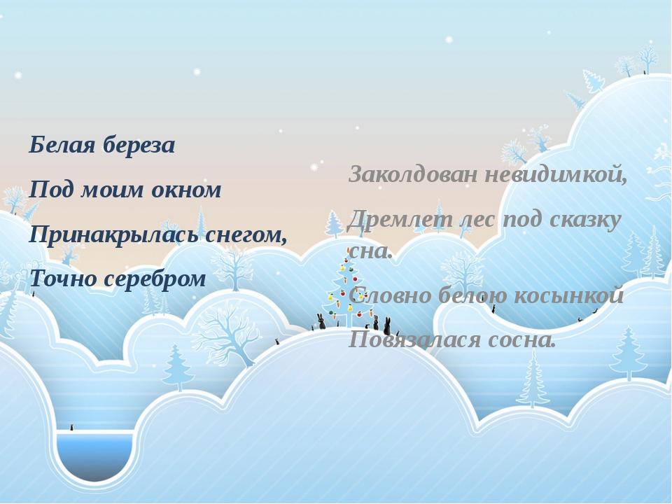 Белая береза Под моим окном Принакрылась снегом, Точно серебром Заколдован не...