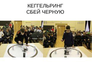 КЕГГЕЛЬРИНГ СБЕЙ ЧЕРНУЮ
