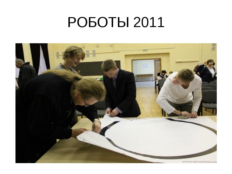 РОБОТЫ 2011