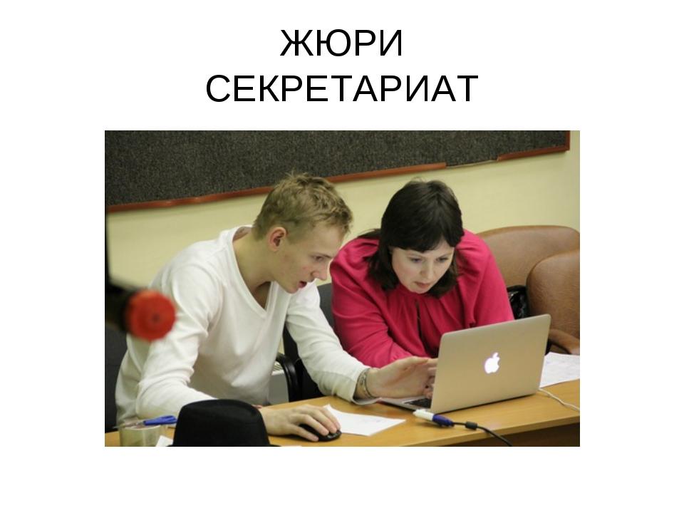 ЖЮРИ СЕКРЕТАРИАТ