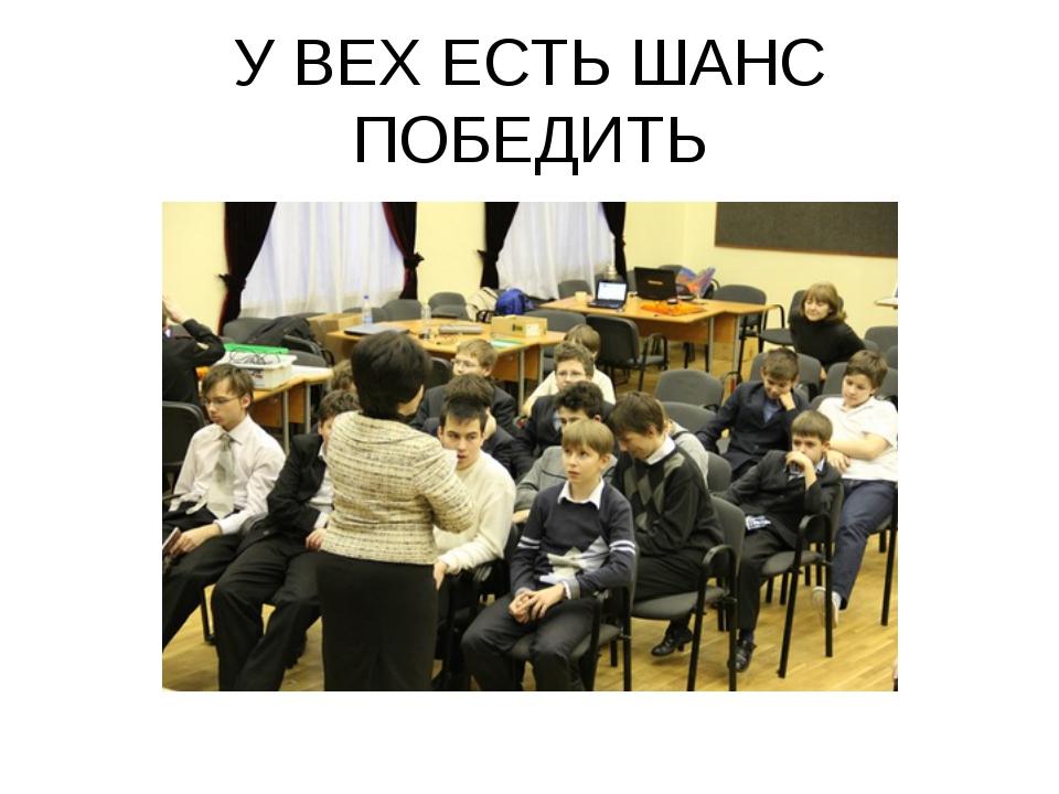 У ВЕХ ЕСТЬ ШАНС ПОБЕДИТЬ