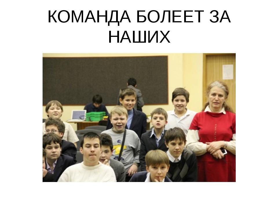 КОМАНДА БОЛЕЕТ ЗА НАШИХ
