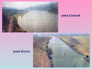 река Енисей река Волга