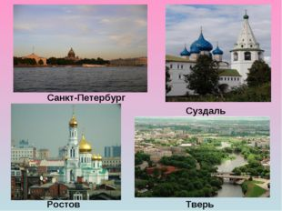 Санкт-Петербург Суздаль Ростов Тверь