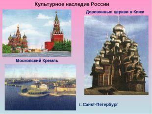 Культурное наследие России Московский Кремль Деревянные церкви в Кижи г. Сан