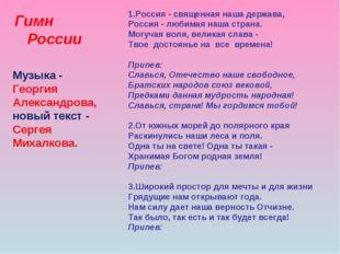 Гимн России Музыка - Георгия Александрова, новый текст - Сергея Михалкова. 1.