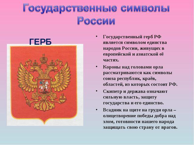 ГЕРБ Государственный герб РФ является символом единства народов России, живу...