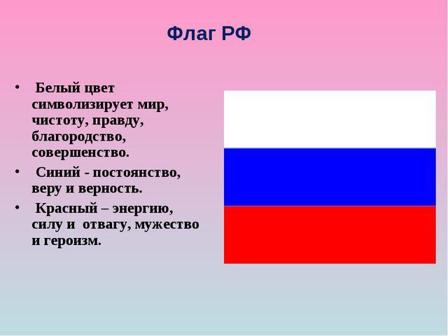 Флаг РФ Белый цвет символизирует мир, чистоту, правду, благородство, соверше...