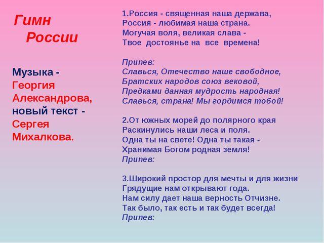Гимн России Музыка - Георгия Александрова, новый текст - Сергея Михалкова. 1....