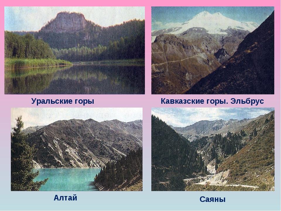 Уральские горы Кавказские горы. Эльбрус Алтай Саяны