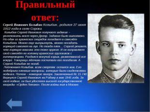 Правильный ответ: Сергей Иванович Колыбин Колыбин , родился 27 июня 1912 года