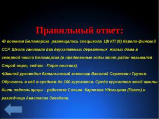Правильный ответ: В военном Беломорске размещалась спецшкола ЦК КП (б) Карело