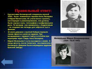 Правильный ответ: Курсантками беломорской спецшколы весной 1942г. были знамен