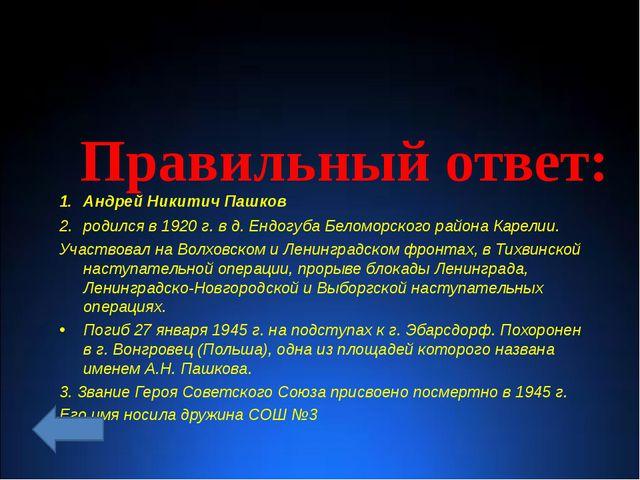 Правильный ответ: Андрей Никитич Пашков родился в 1920 г. в д. Ендогуба Бело...