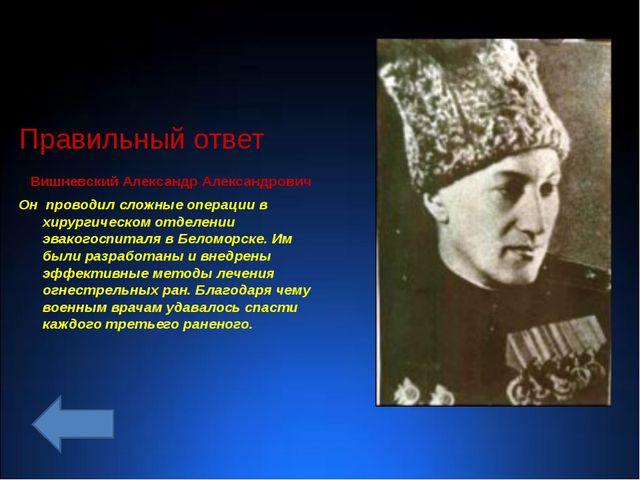Правильный ответ Вишневский Александр Александрович Он проводил сложные опер...