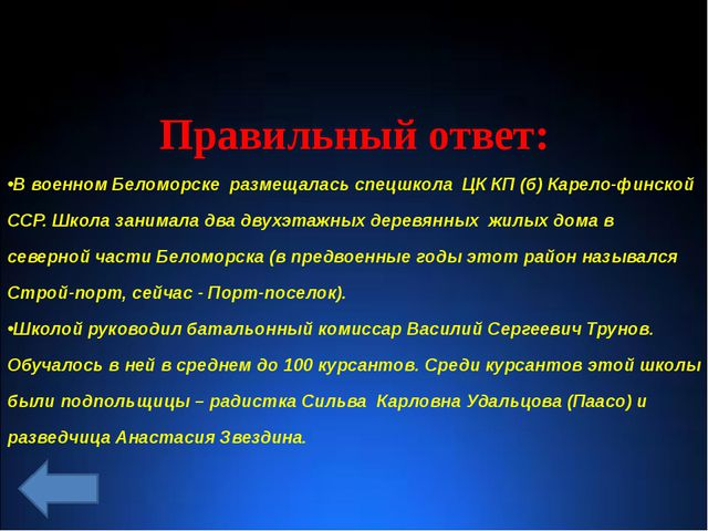Правильный ответ: В военном Беломорске размещалась спецшкола ЦК КП (б) Карело...